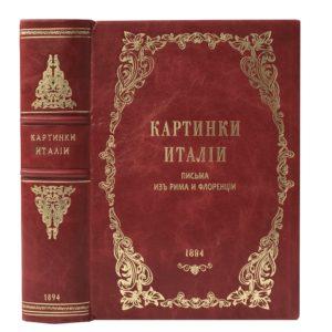 Васильев С. Картинки Италии. Письма из Рима и Флоренции, 1894 (кожа)