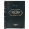 Форель А. Гипнотизм и лечение внушением, 1904 (кожа)