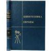 Голдовский Е. Кинотехника Европы, 1937 (кожа)
