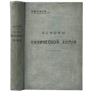 Джонс Г. Основы физической химии, 1911