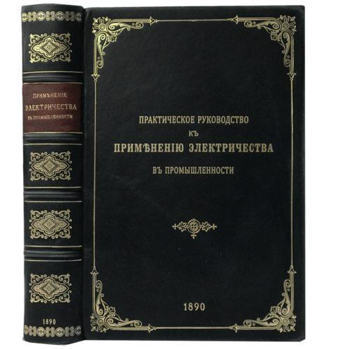 Практическое руководство к применению электричества в промышленности, 1890 (кожа)