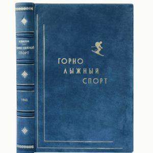 Черепов И. Горно-лыжный спорт, 1940 (кожа)