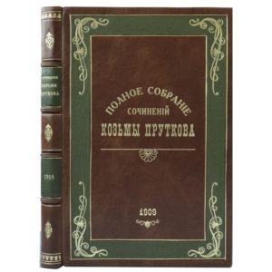 Полное собрание сочинений Козьмы Пруткова, 1909 (кожа)