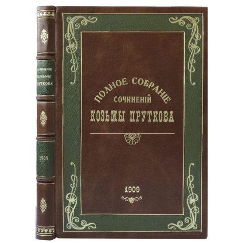 антикварная книга. Полное собрание сочинений Козьмы Пруткова, 1909 (кожа)