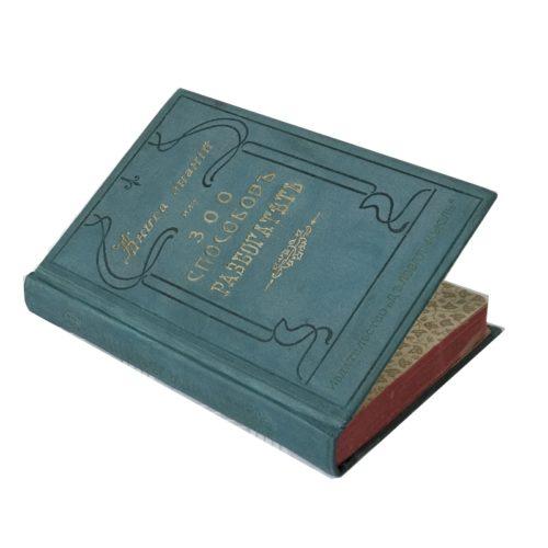Книга знаний или 300 способов разбогатеть, 1911