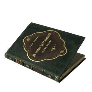 Дорошевич В. В земле обетованной, 1900 (кожа)