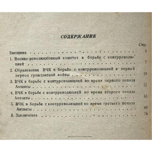 Бычков Л. ВЧК в годы гражданской войны, 1940