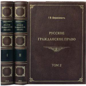 Шершеневич Г. Русское гражданское право в 2 т, 1914 (кожа, футляр)
