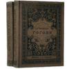 Гоголь Полное собрание сочинений в 2 томах, 1902