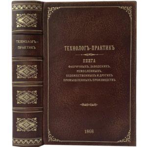 Технолог-практик. Книга фабричных, заводских, ремесленных, художественных и др. производств, 1868 (кожа)