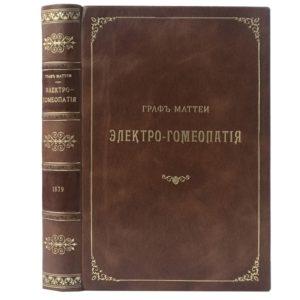 Граф Маттеи. Электро-гомеопатия, 1879 (кожа)