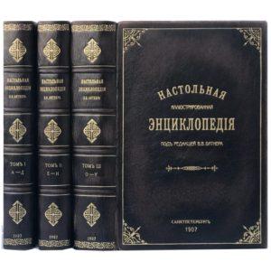 Настольная иллюстрированная энциклопедия в 3 т., 1907 (кожа, большой формат)