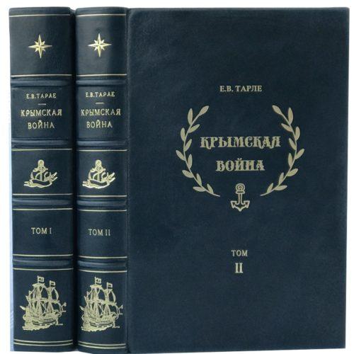 Тарле Е. Крымская война, в 2 томах, 1944 (кожа)