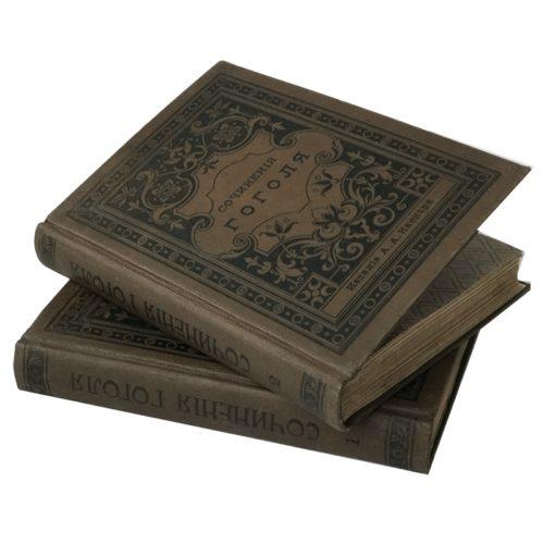 Гоголь Н.В. Полное собрание сочинений в 2 томах, 1902