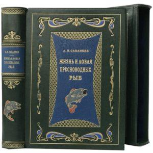 Сабанеев Л.П. Жизнь и ловля пресноводных рыб, 1960 (кожа, футляр)