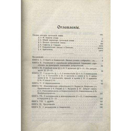 Этика Аристотеля, 1908
