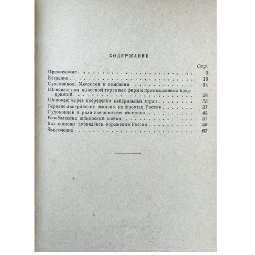 Сейдаметов Д., Шляпников Н. Германо-австрийская разведка в царской России, 1939