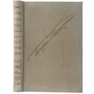 Пастернак Б. Стихотворения в одном томе, 1933