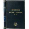 Мейстер А.К. Металлические полезные ископаемые СССР, 1928 (кожа)