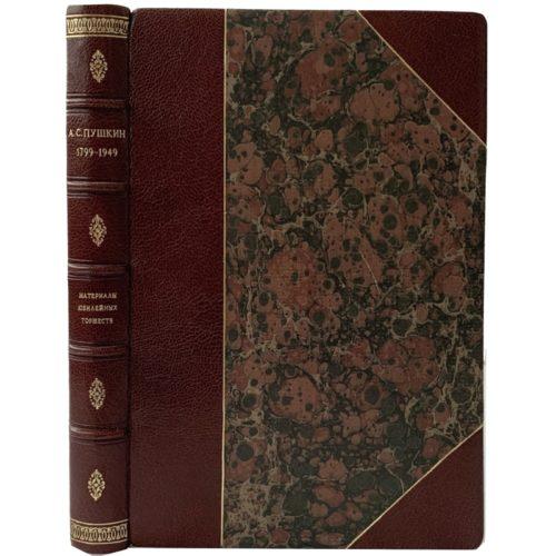 А.С. Пушкин 1799 - 1949. Материалы юбилейных торжеств, 1951