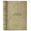 Пастернак Б. Стихотворения в одном томе, 1936