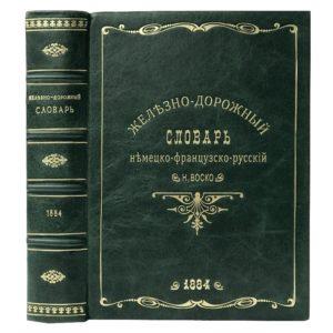 Железнодорожный немецко-французско-русский словарь, 1884 (кожа)