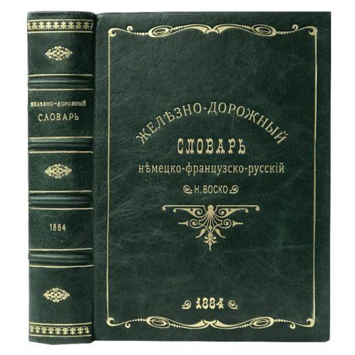 Железно-дорожный немецко-французско-русский словарь, 1884 (кожа)