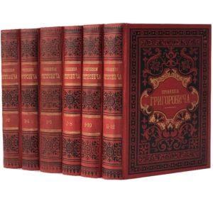 Григорович Д.В. Полное собрание сочинений в 12 томах, 1896