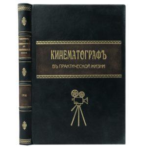 Маурин Евг. Кинематограф в практической жизни, 1916 (кожа).