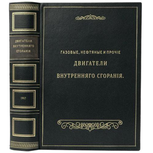 Гюльднер Г. Газовые, нефтяные и прочие двигатели внутреннего сгорания, 1907 (кожа)