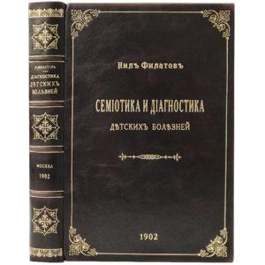 Филатов Н. Семиотика и диагностика детских болезней, 1902 (кожа)