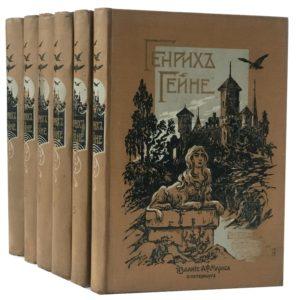 Гейне Г. Полное собрание сочинений в 6 т., 1904