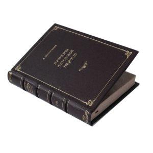 Шопенгауэр А. Афоризмы житейской мудрости, 1914 (кожа)