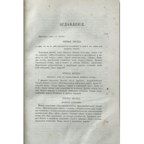 Фламарион К. История неба, 1875 (кожа)