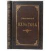 Яхонтов А. Стихотворения, 1884