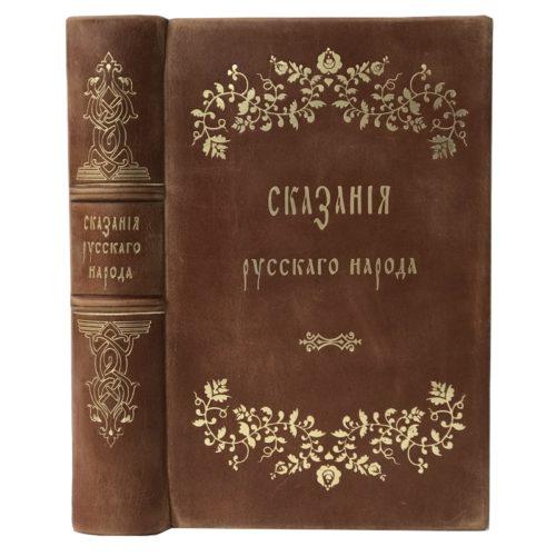 Сахаров И.П. Сказания русского народа, 1885 (кожа)