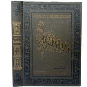 Сочинения Лермонтова. Полное собрание в одном томе, 1913