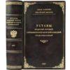 Уставы кредитный, торговый, о промышленности фабричной и заводской, устав ремесленный, 1857 (кожа)