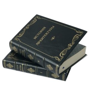 Шуази О. История архитектуры, в 2 томах, 1935 (черная кожа)