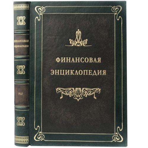 Финансовая энциклопедия, 1927