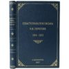 Севастопольские письма Н.И. Пирогова 1854 - 1855 гг, 1907 (кожа)