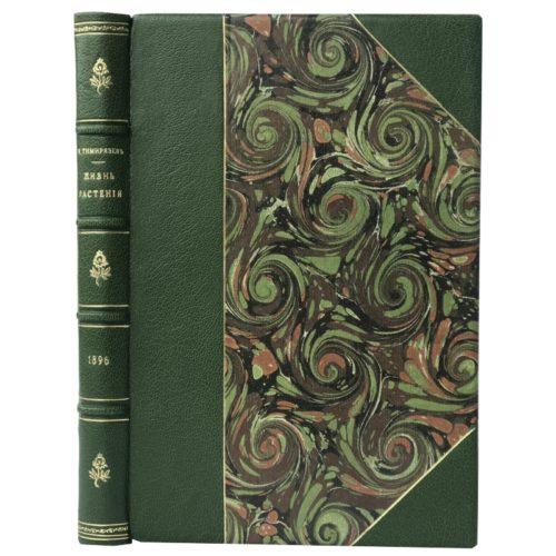 Тимирязев К. Жизнь растения, 1896