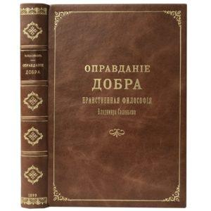 Соловьев В. Оправдание добра. Нравственная философия, 1899 (кожа)