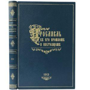 Ярославль в его прошлом и настоящем, 1913 (кожа)
