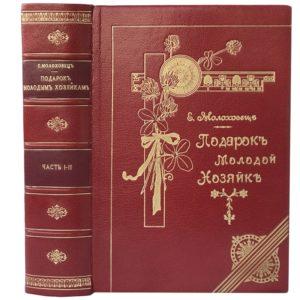 Молоховец Е. Подарок молодым хозяйкам, 1901 (кожа, репринт)