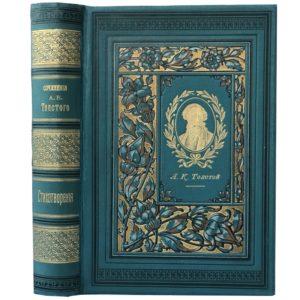 Толстой А.К. Полное собрание стихотворений в 2 т одной книге, 1897
