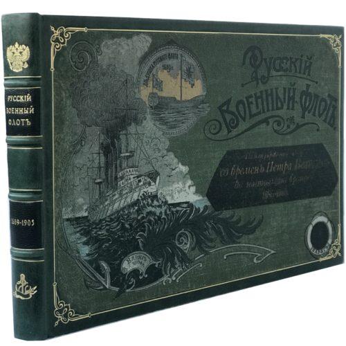 Русский военный флот. Иллюстрированная история со времен Петра Великого 1869-1905, 1905 (кожа)