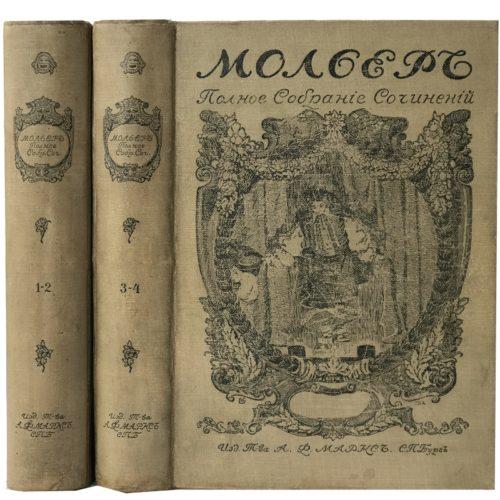 Мольер Полное собрание сочинений, в 4 т. 1903