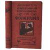 Фогель Э. Карманный справочник по фотографии 1912
