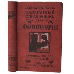 Фогель Э. Карманный справочник по фотографии, 1912